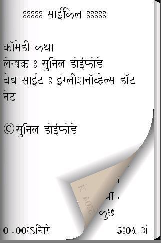 Comedy Drama Script In Marathi Pdf Free Download - pitlivin