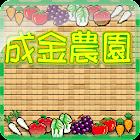 成金農園 icon