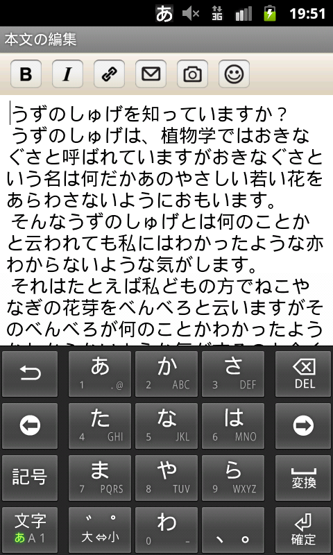 ココログ for Android- screenshot