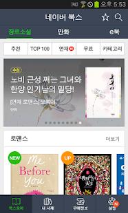 Naver Books