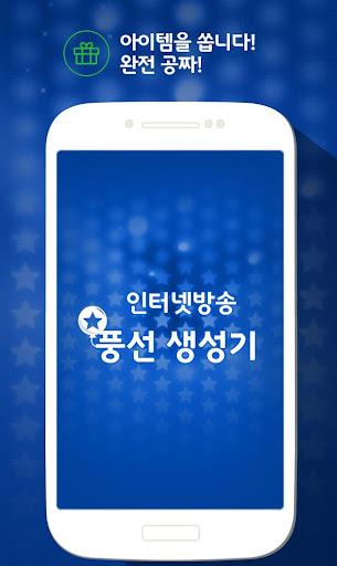 별풍 생성기 BJ 팬가입 방송 문상 - 아프리카TV용