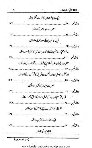 101 Sabaq Amoz Waqiyat