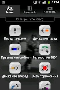 Roll IN Line (RU) Lite- screenshot thumbnail