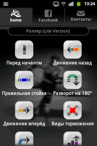 Roll IN Line (RU) Lite- screenshot