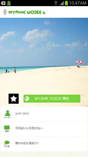 玩免費社交APP|下載Myahk Voice app不用錢|硬是要APP