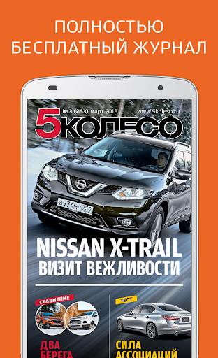 5 Колесо Автомобильный журнал