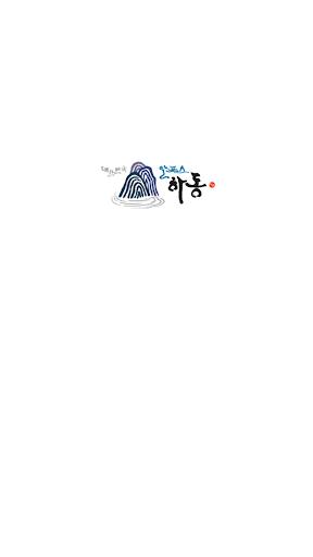 하동 대한민국알프스