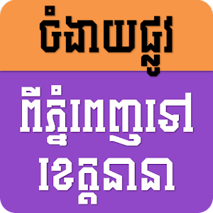 Khmer Distance Province for PC and MAC