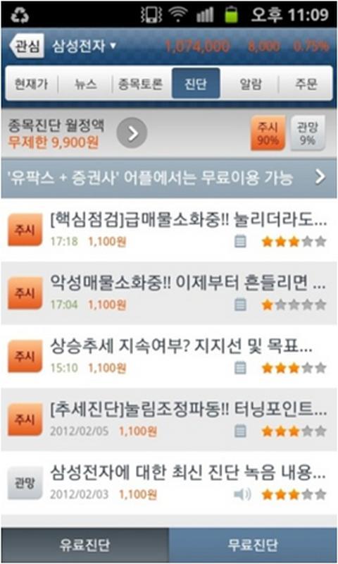 유팍스증권 - screenshot
