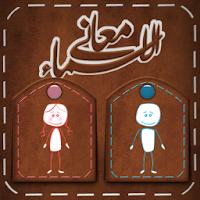 معاني الأسماء - Arabic Names 5.0