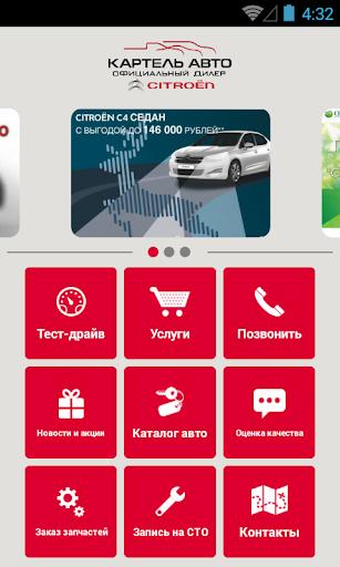 Citroen Картель Авто Кемерово