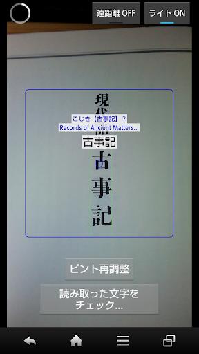 漢字ちぇっく