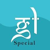 Gujaratilexicon Special