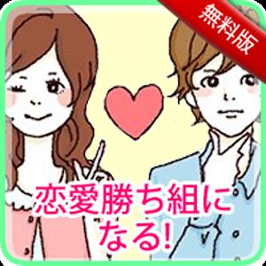 【無料版】 恋愛勝ち組になる!