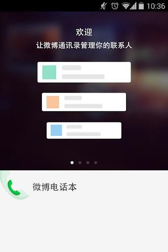 微博通讯录
