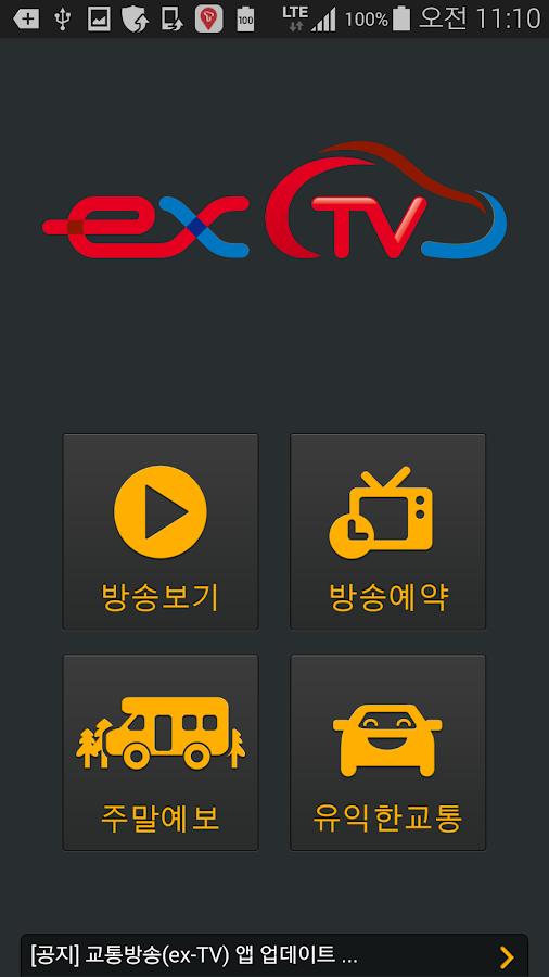 고속도로교통방송 - screenshot