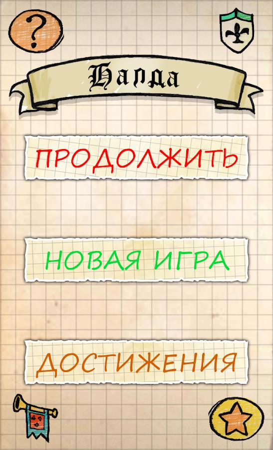 4 фото 6 уровень слово из 6 букв