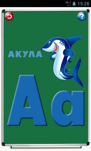 Первый Алфавит