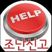 SOS NFC 조난신고 시스템 119 재난신고 위치정보