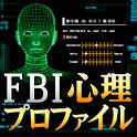 超的中!元FBI捜査官 心理プロファイル占い 無料占い 有り icon