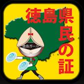 徳島県民の証