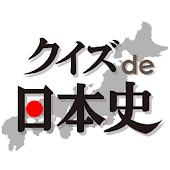 クイズde日本史