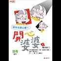 開心婆婆1四格電子版① (manga 漫画/Free) logo