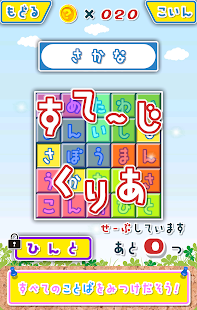 WordSearch Japanese Study FREE- screenshot thumbnail
