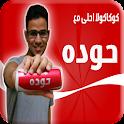 كوكاكولا احلى مع icon