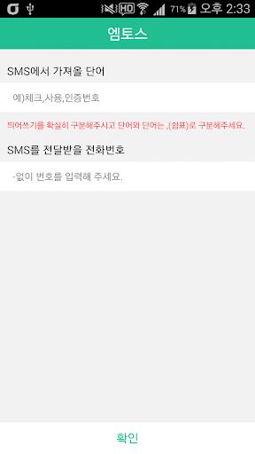 【免費生活App】문자 전달자_엠토스-APP點子