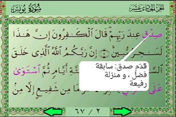 Free Download Al Quran (Free) For Android