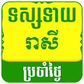 Daily Khmer Horoscope
