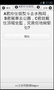 [爛Gag大全] 爛盡都市人 - 冷笑話系列- screenshot thumbnail