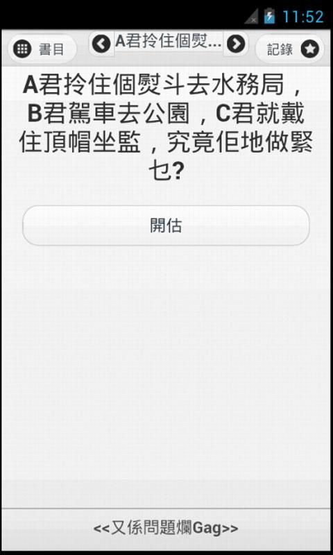[爛Gag大全] 爛盡都市人 - 冷笑話系列- screenshot