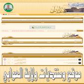 موقع ومنتدى ولاية العوابي