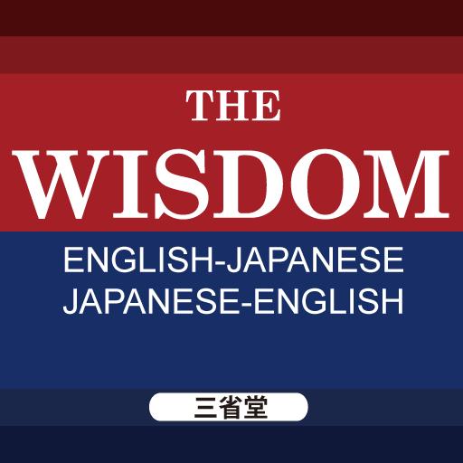 【春のキャンペーン開始!】ウィズダム英和・和英辞典(三省堂) 書籍 LOGO-玩APPs