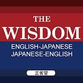 ウィズダム英和・和英辞典(三省堂)