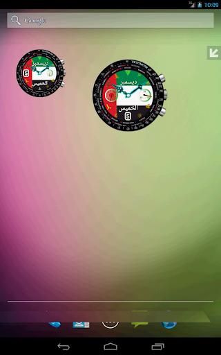 UAE Clock Widget Free