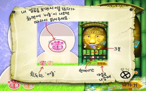 키즈파파 - 키파치 모험 kidspapa- screenshot thumbnail