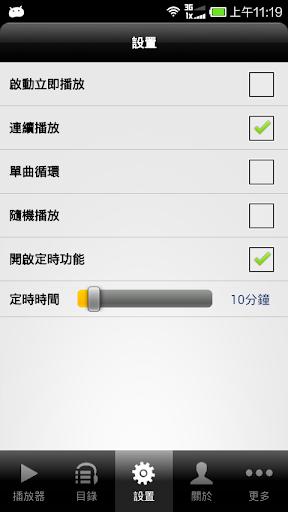玩音樂App 肖邦夜曲免費 APP試玩