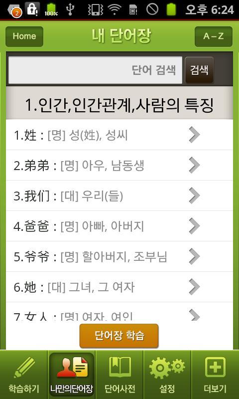 차이홍 HSK3급 - screenshot