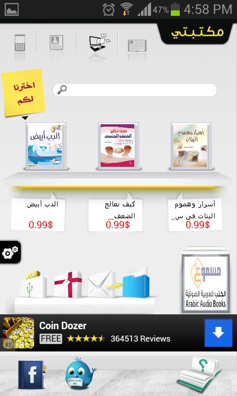 مكتبتي - screenshot