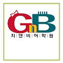 GnB어학원(이곡캠퍼스) icon