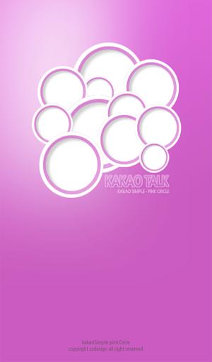 카카오톡 테마 카카오심플 핑크서클
