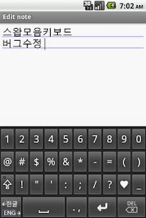 스왑 모음 키보드 ( 한글 키보드 )- screenshot thumbnail