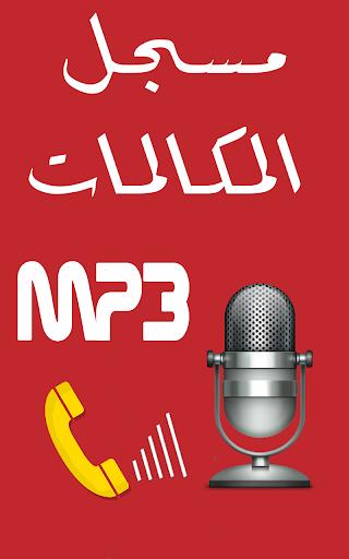 مسجل المكالمات mp3 مجانا