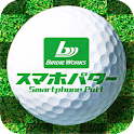 スマホパター 【パター練習でゴルフ上達】 icon