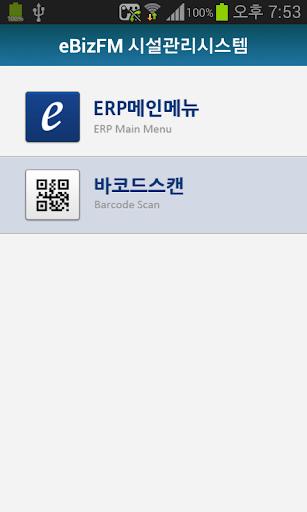 【免費商業App】eBizFM (Mobile)-APP點子
