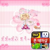 NK 모모n모니 핑크투명b 카카오톡 테마
