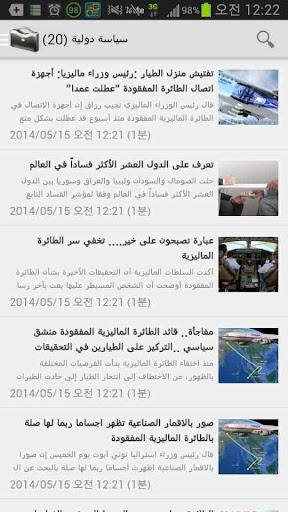 Akhbar Alsa3h اخبار الساعة